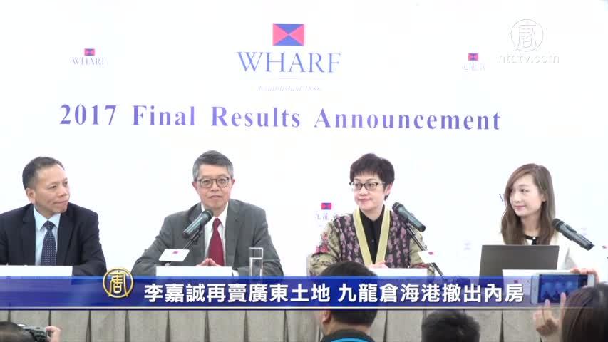 Image result for 李嘉诚再抛广东